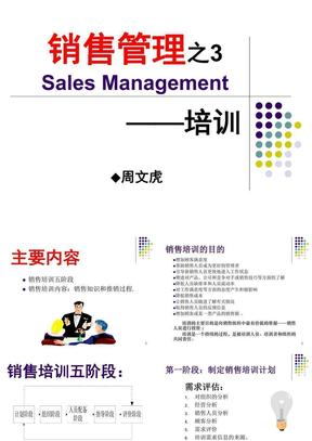 112销售管理3:培训.ppt