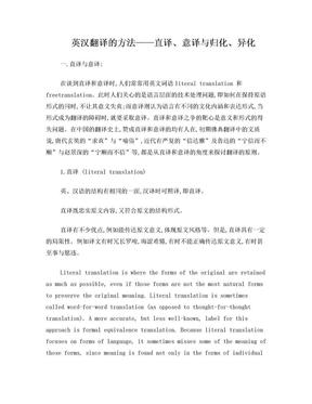 英汉翻译的方法——直译、意译与归化、异化.doc
