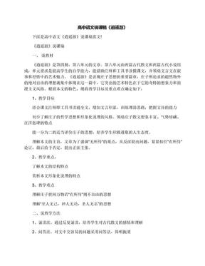 高中语文说课稿《逍遥游》.docx