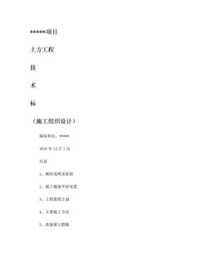 土方施工组织设计(技术标).doc