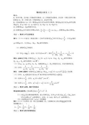 数列复习讲义.doc