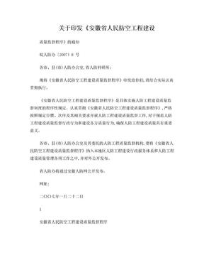阜阳人防质监程序.doc