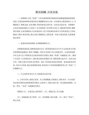 东桥镇中心校控流6.doc