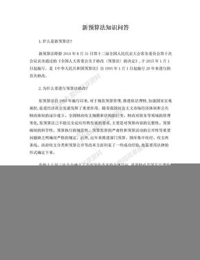 新预算法宣传资料知识问答.doc