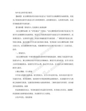 初中语文教学设计.doc