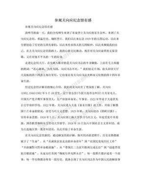 参观关向应纪念馆有感.doc