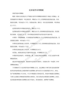 民事案件审理期限.doc
