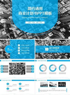 城市灰底浅蓝色风格简约通用商业计划书PPT模板.pptx