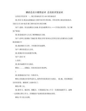 酒店会员卡销售话术 会员店开发话术.doc