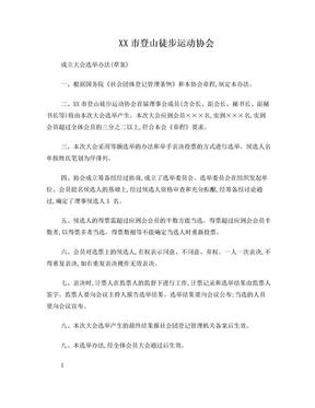XX市登山徒步运动协会成立大会选举办法(草案) - 副本.doc