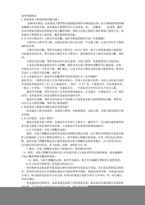 工程造价基础知识_问答.doc