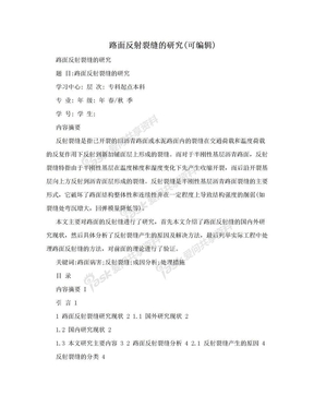 路面反射裂缝的研究(可编辑).doc