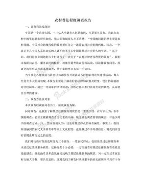 农村普法程度调查报告.doc