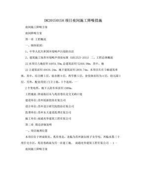 DK20150158项目夜间施工降噪措施.doc