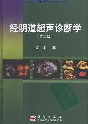 经阴道超声诊断学(第2版)(试读).pdf