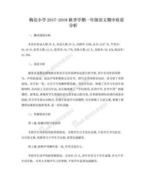 梅花小学2017-2018秋季学期一年级语文期中质量分析.doc