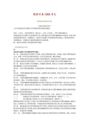 国家计委1283号文.doc