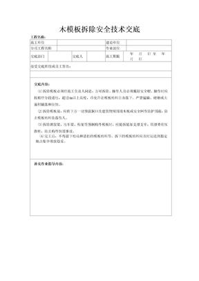 木模板拆除安全技术交底.doc