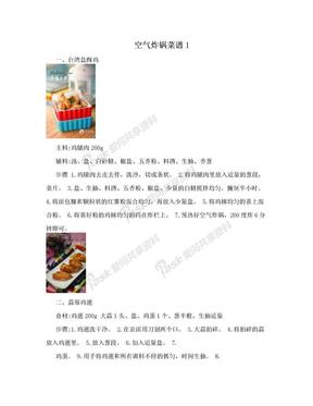 空气炸锅菜谱1.doc