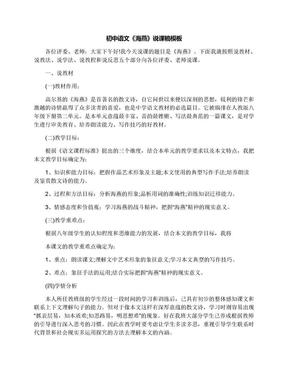 初中语文《海燕》说课稿模板.docx