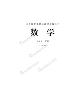 新人教版数学电子课本九年级下册.doc