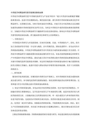中药化学对照品研究指导原则.doc