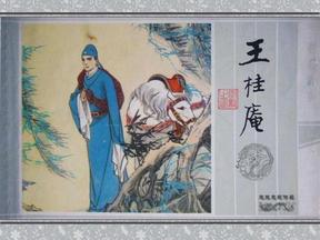 【09王桂庵】连环画_聊斋故事(全彩版18册).pdf