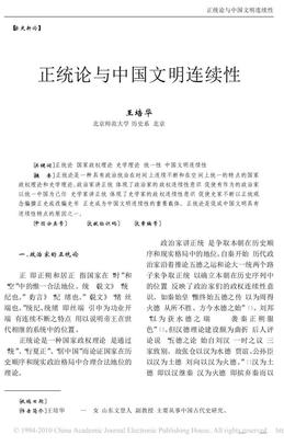 正统论与中国文明连续性.pdf