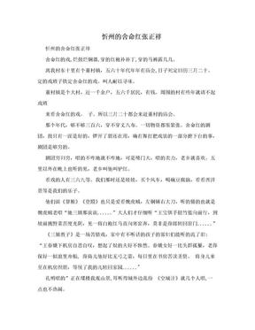 忻州的舍命红张正祥.doc