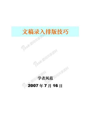 word2007排版教程PPT.doc
