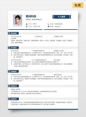 市场营销个人求职简历.docx