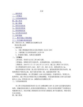 施工高压线、塔吊安全防护措施方案 (57).doc