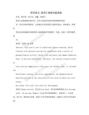 药学论文-薏苡仁的研究新进展.doc