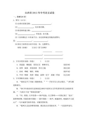 山西历年语文中考试题和答案.doc