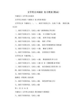 文学类文本阅读 复习教案(精品).doc