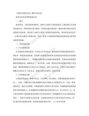 银行理财产品营销方案.doc