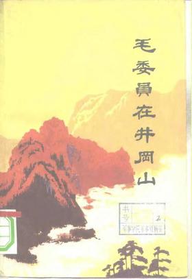 毛委员在井冈山.pdf
