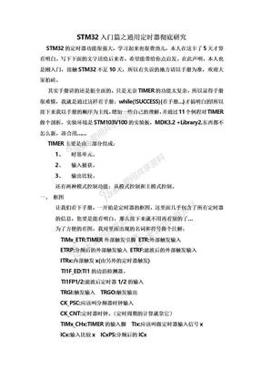 STM32入门篇之通用定时器彻底研究.doc