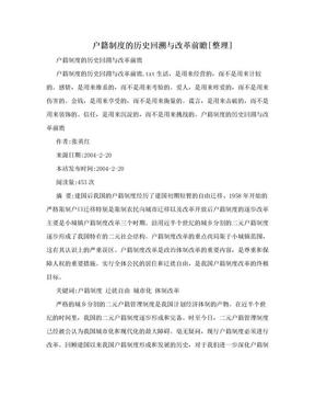 户籍制度的历史回溯与改革前瞻[整理].doc