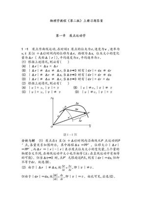物理学教程(第二版)上册课后习题答案详解.doc