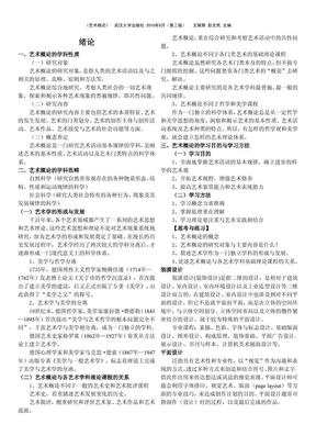 《艺术概论》教案.pdf