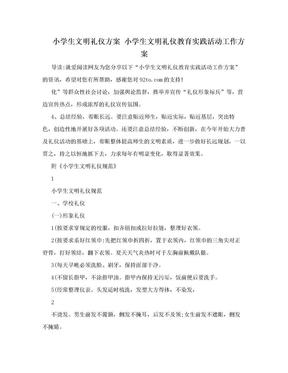 小学生文明礼仪方案 小学生文明礼仪教育实践活动工作方案.doc