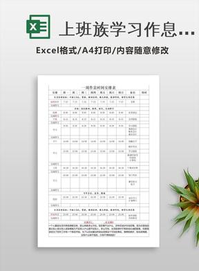 上班族学习作息时间表.xls