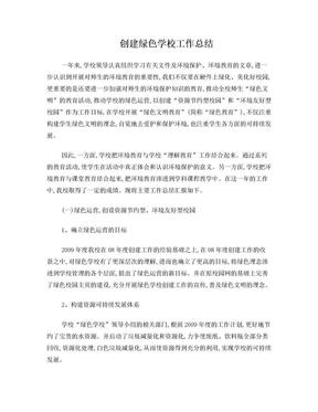 创建绿色学校工作总结.doc