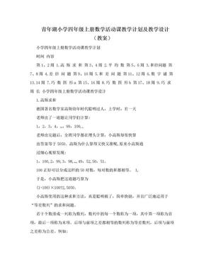 青年湖小学四年级上册数学活动课教学计划及教学设计(教案).doc