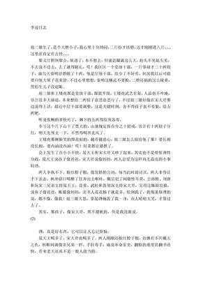 李逵日志.doc