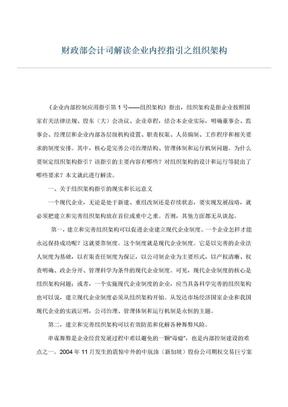 财政部会计司解读《企业内部控制应用指引第1号——组织架构》.docx