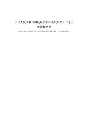 十二五规划纲要全文(新华网2011年3月16日 图文并茂).doc