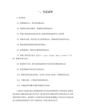 初级程序员考试大纲.doc