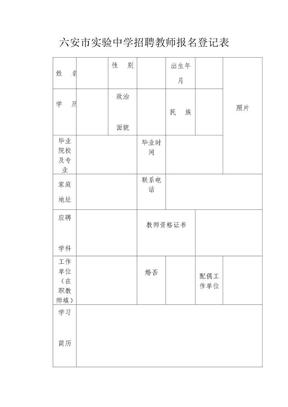 六安市实验中学招聘教师报名登记表